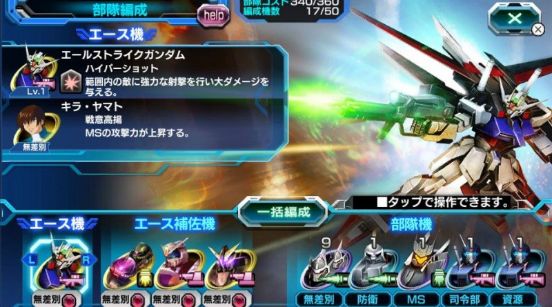Mobile Suit Gandam Battle Fortress PS Vita