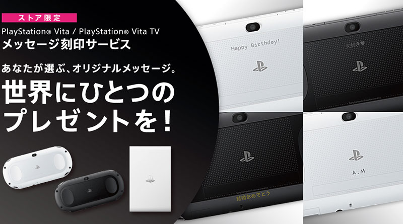 Sony Japan PS Vita Engraving Service