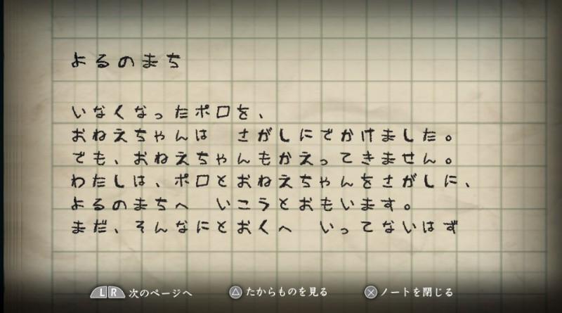 Yomawari PS Vita