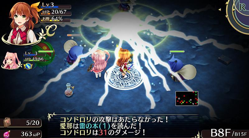 Omega Labyrinth PS Vita First Trailer