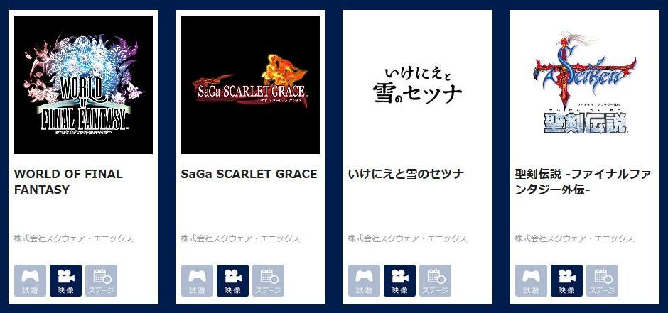 sony-tokyo-game-show-2015-website-list-3