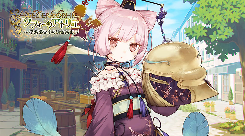 Atelier Sophie: The Alchemist of The Mysterious Book Cornelia Character Trailer PS Vita PS3 PS4