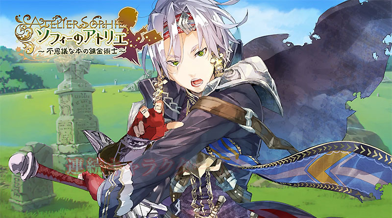 Atelier Sophie: The Alchemist of The Mysterious Book Julio Character Trailer PS Vita PS3 PS4