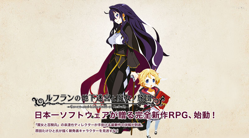 Coven And Labyrinth Of Refrain PS Vita Release January 28 Japan