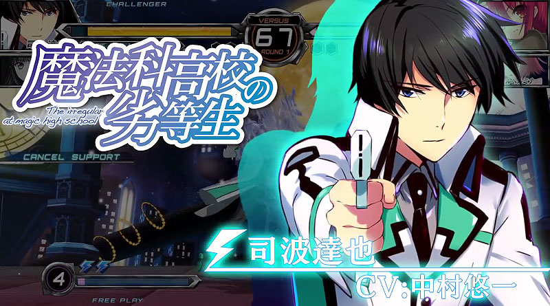 Dengeki Bunko: Fighting Climax Ignition Tatsuya Shiba Character Trailer