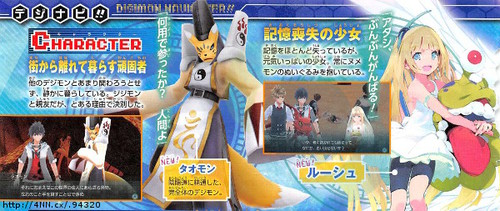 Digimon World: Next Order PS Vita V Jump Magazine Scan