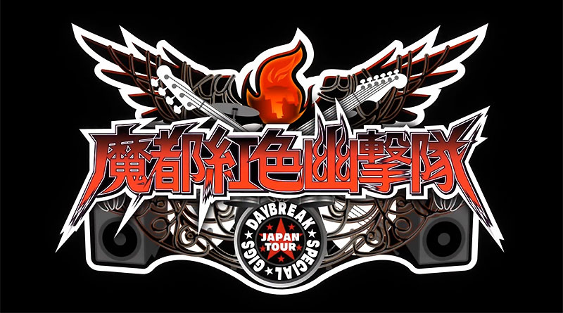 Tokyo Twilight Ghost Hunters: Daybreak Special PS Vita PS3 PS4