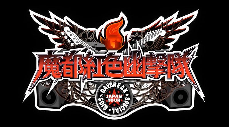 Tokyo Twilight Ghost Hunters: Daybreak Special PS Vita PS3 PS4