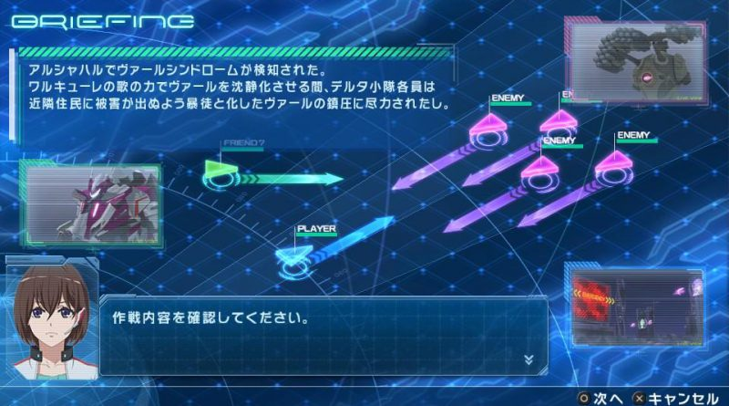Macross Delta Scramble PS Vita