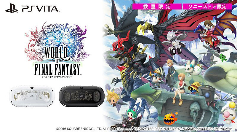 World of Final Fantasy Limited PS Vita Edition