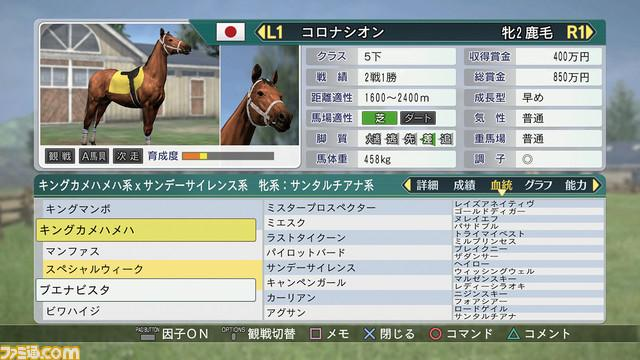 Winning Post 8 2017 PS Vita PS3 PS4