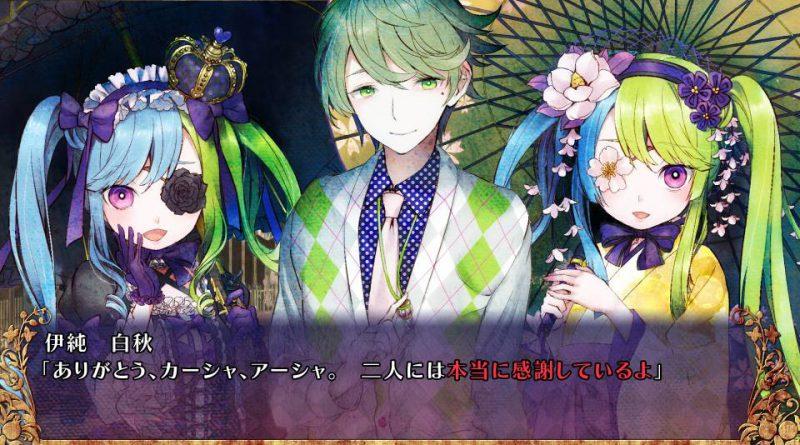 Exile Election Tsuihou Senkyo PS Vita PS4