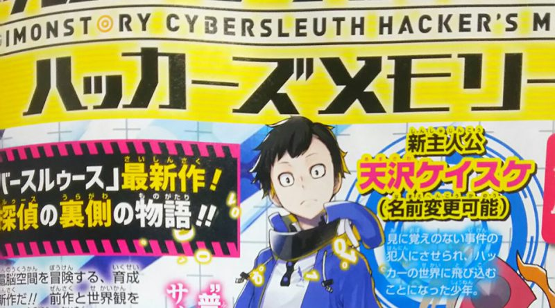 Digimon Story: Cyber Sleuth Hacker's Memory PS Vita PS4