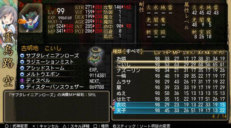Touhou Genso Maroku W PS Vita