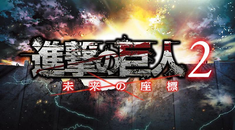 Attack on Titan 2: Future Coordinates 3DS