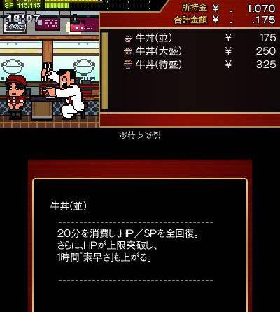 River City: Rival Showdown 3DS