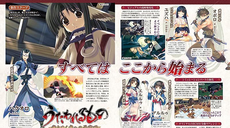 Utawarerumono: Chiriyuku Mono e no Komoriuta PS Vita PS4