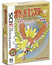 Pocket Monster Gold [Download Card Limited Edition] 3DS