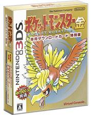 Pocket Monster Gold [Download Card Limited Edition] 3DS