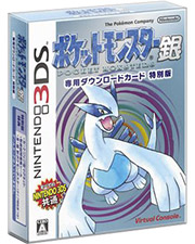 Pocket Monster Silver [Download Card Limited Edition] 3DS