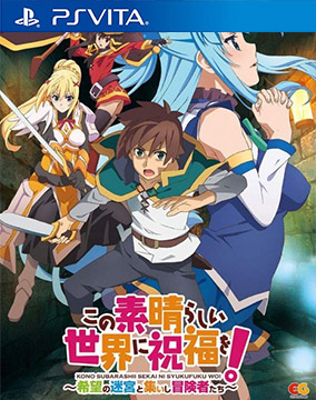 KonoSuba: God's Blessing on this Wonderful World! [Limited Edition]