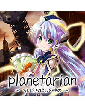 Planetarian
