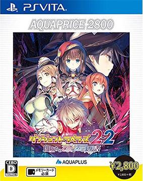 Dungeon Travelers 2-2: Yamiochi no Otome to Hajimari no Sho (AQUAPRICE 2800)